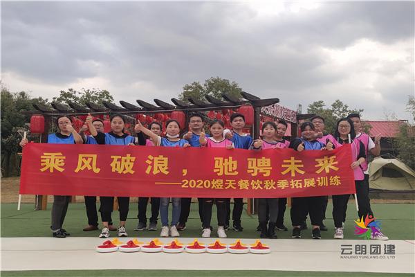 无锡太湖拓展培训——煜天餐饮团建活动