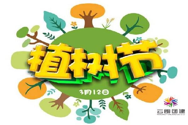 无锡植树节团建活动半天行程安排